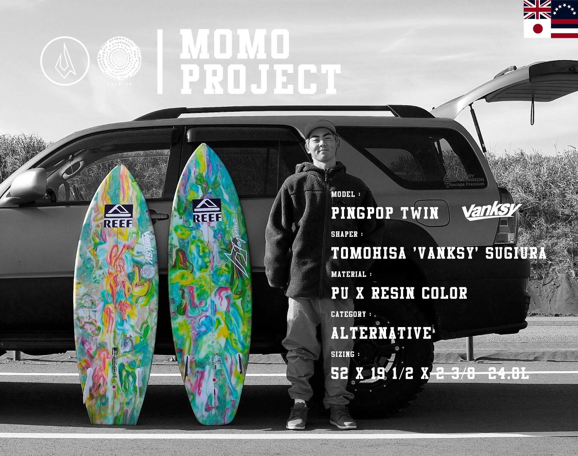 ジャスティスサーフボード|MOMOPROJECT